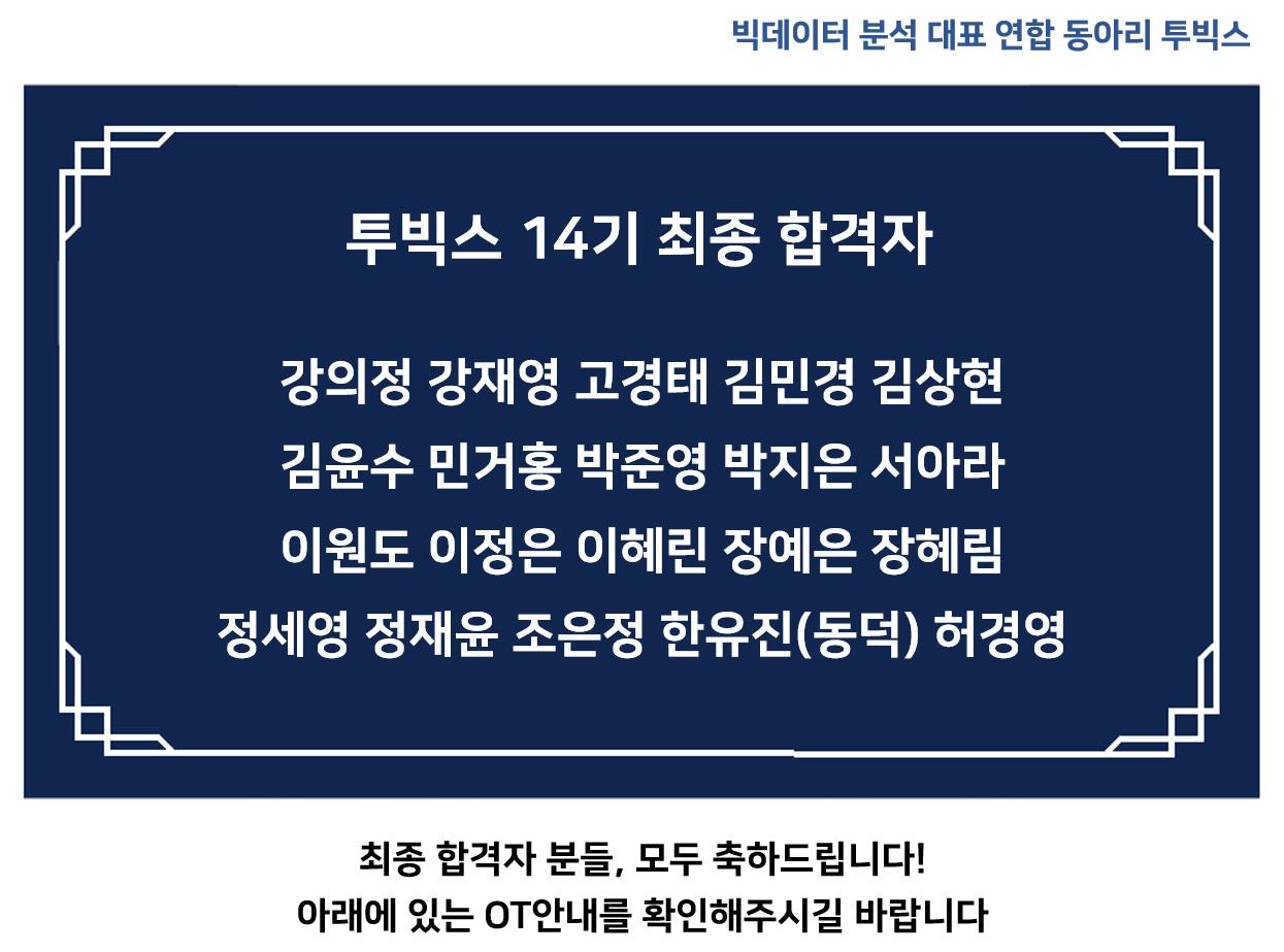 14기 합격자 명단.jpg