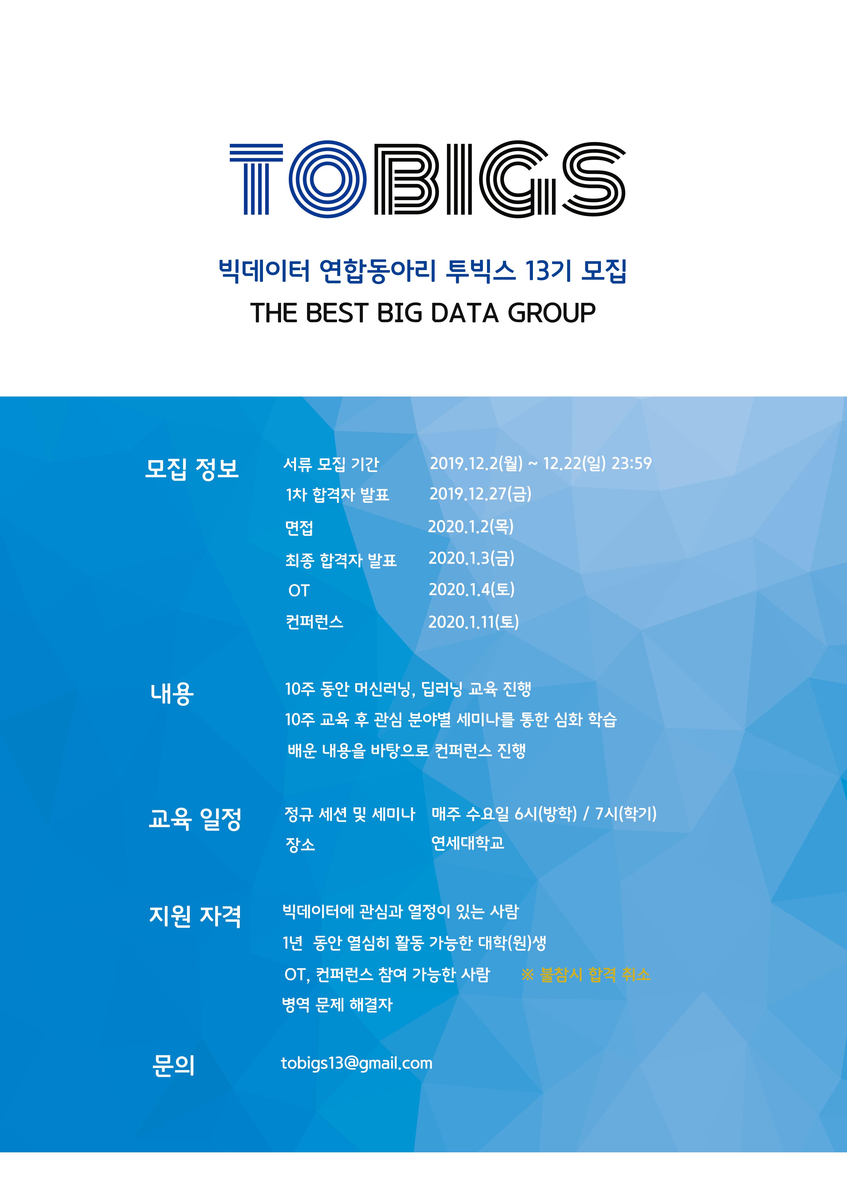 13기 모집 포스터(수정).png