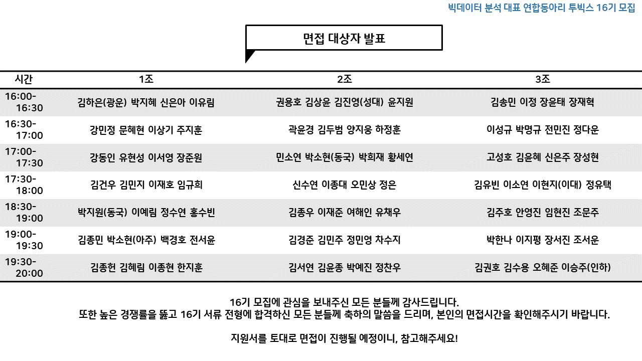 16기 서류 합격자 발표.png