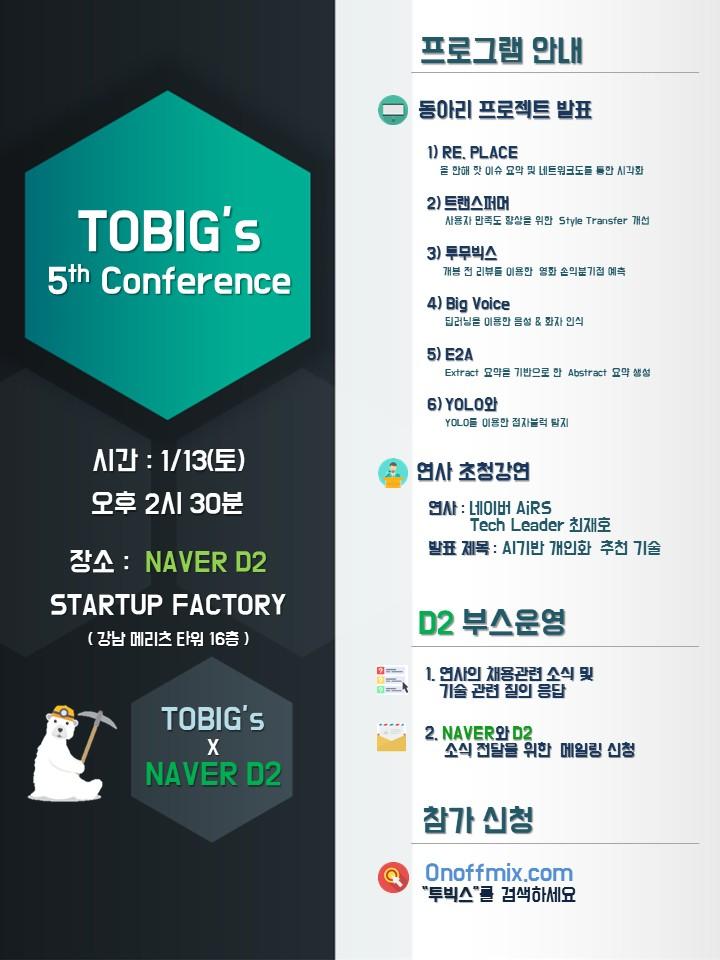 투빅스 컨퍼런스 포스터.jpg