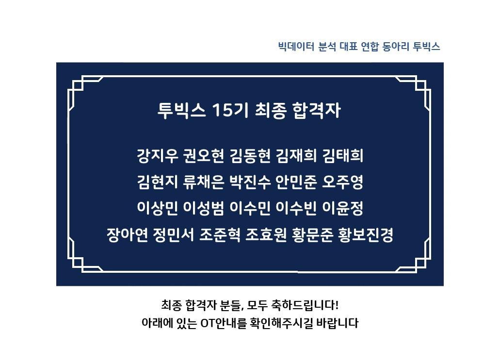 15기 합격자 안내(수정).jpg