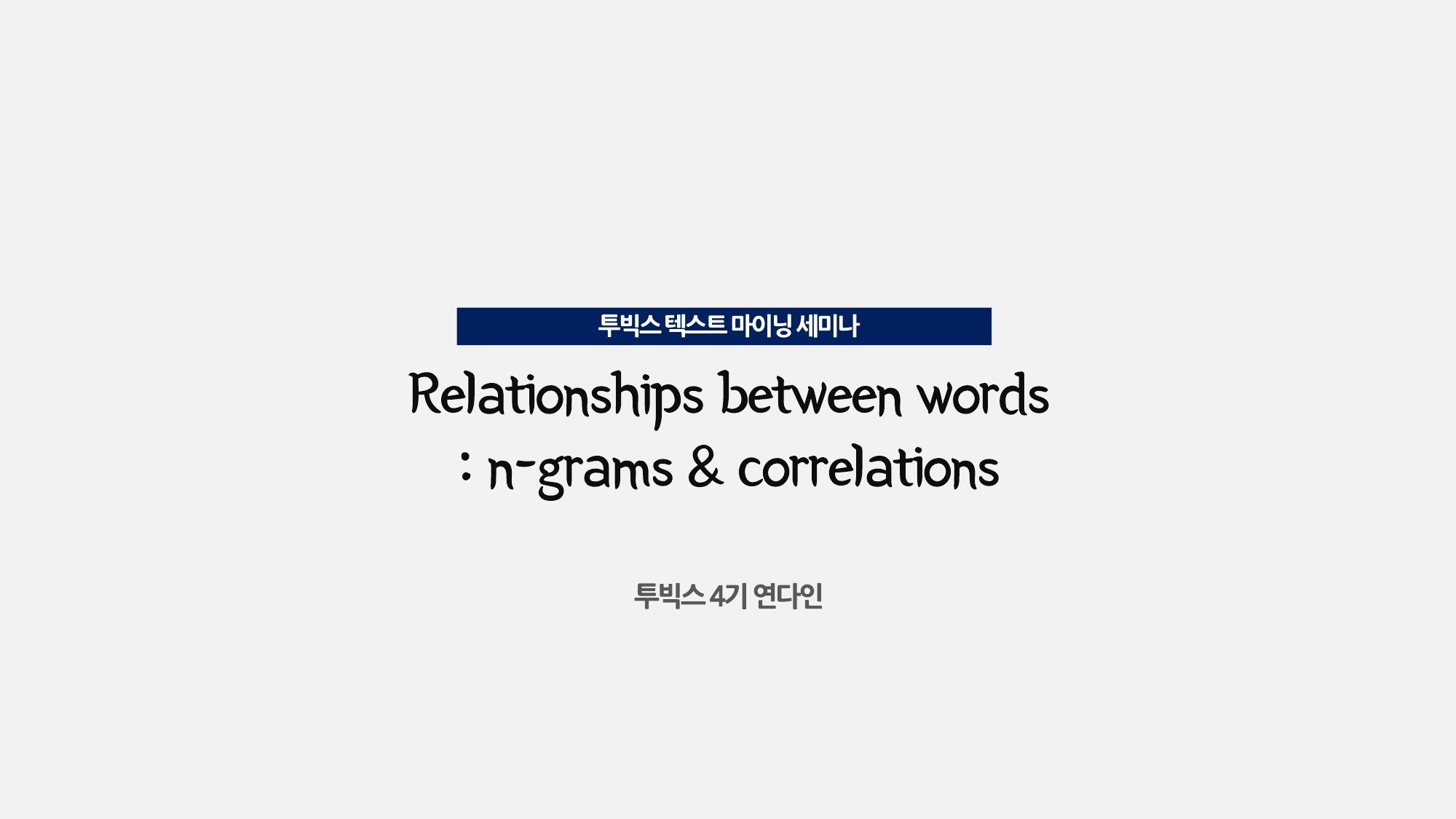 투빅스세미나_텍스트마이닝_relationships between words-1.jpg