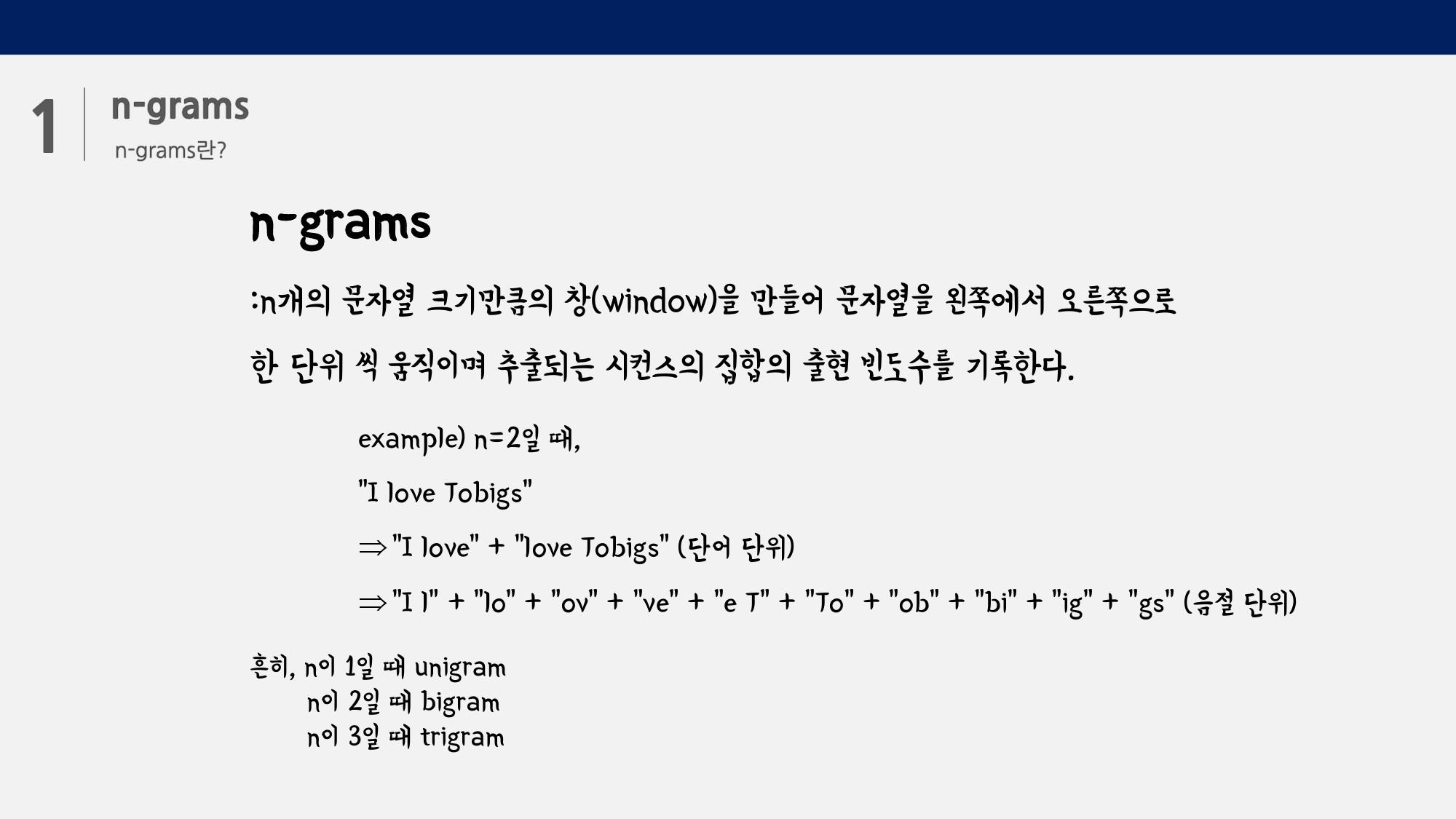 투빅스세미나_텍스트마이닝_relationships between words-3.jpg