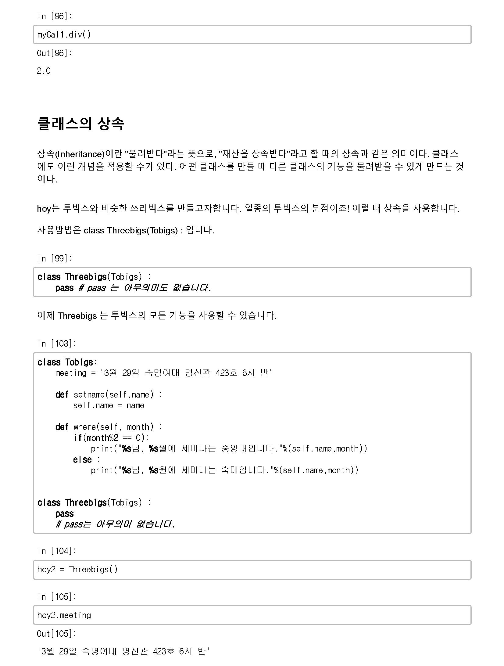 파이썬기초_페이지_08.png