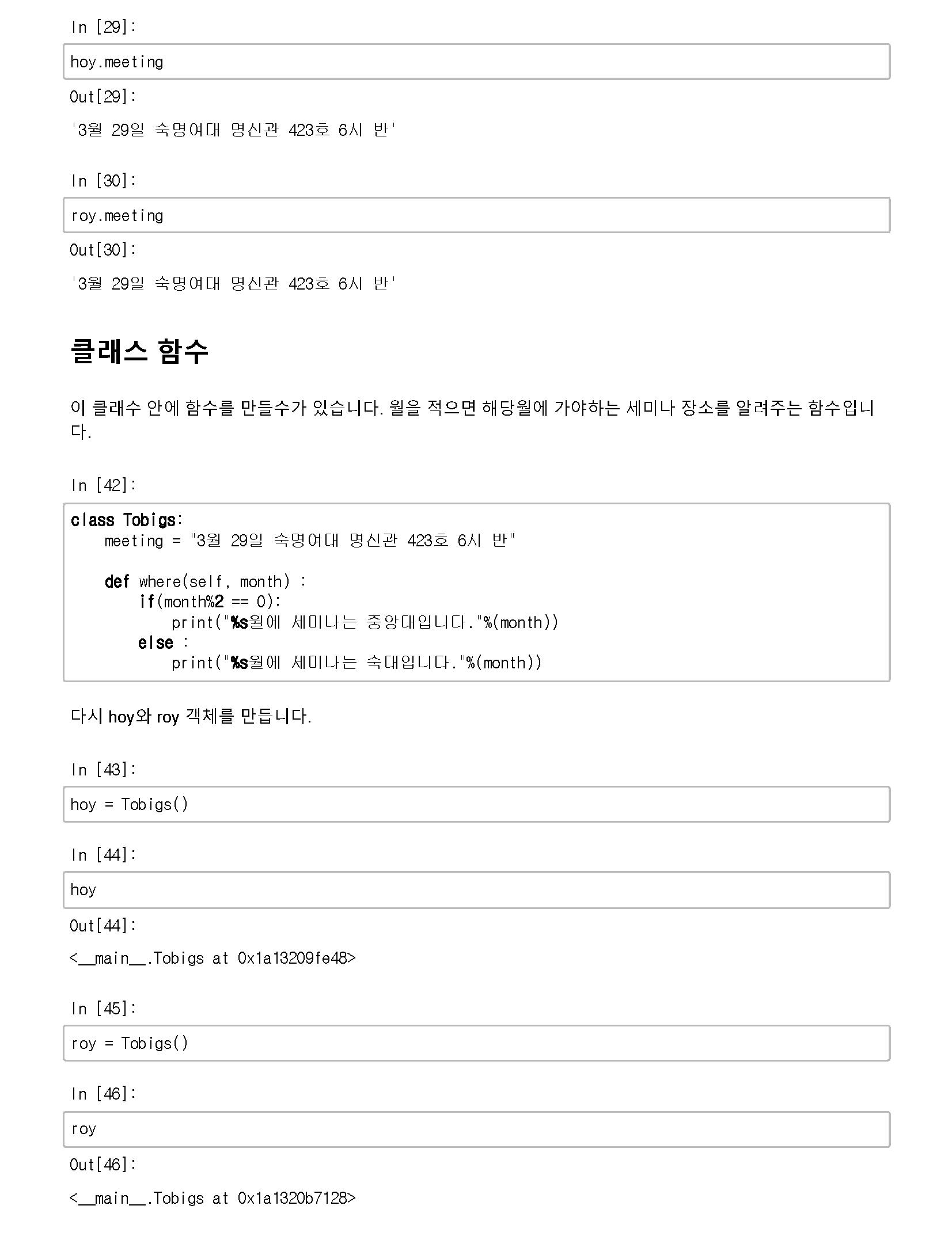 파이썬기초_페이지_03.png