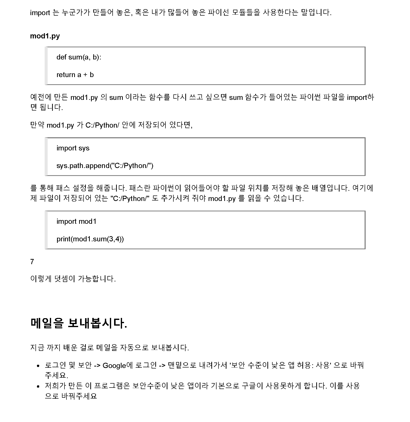 파이썬기초_페이지_10.png