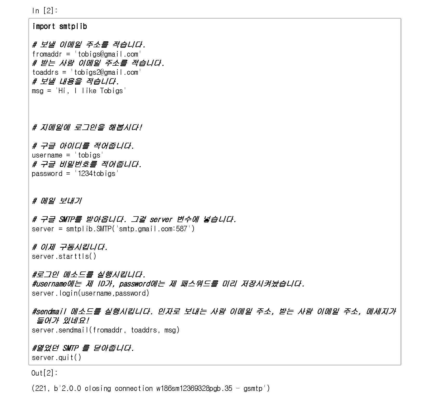 파이썬기초_페이지_11.png