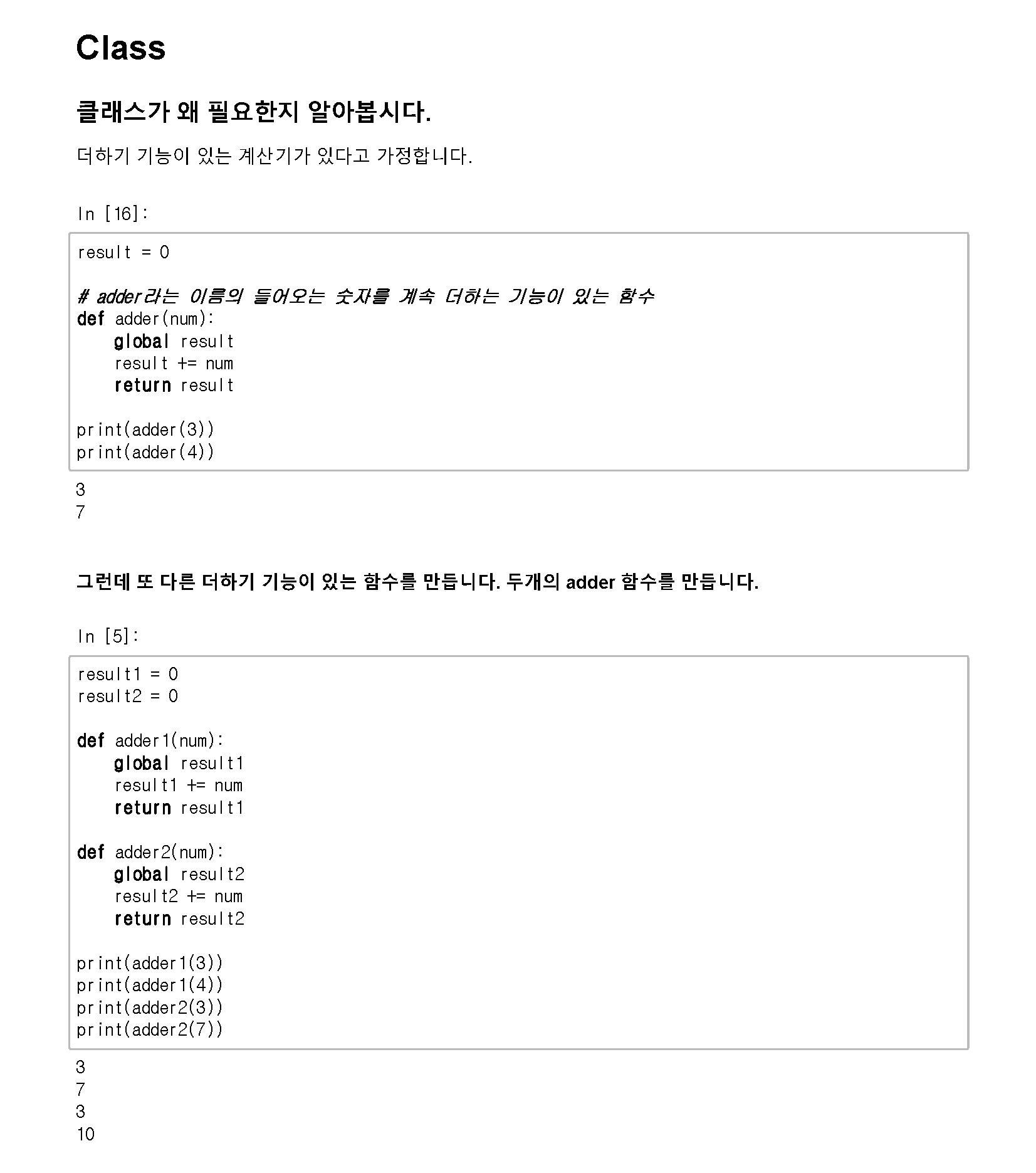 파이썬기초_페이지_01.png