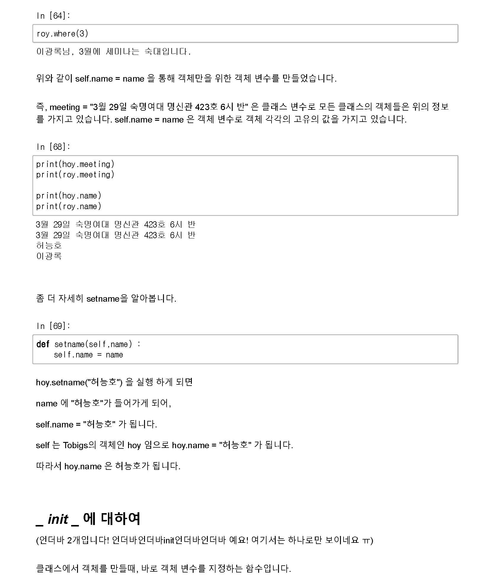 파이썬기초_페이지_05.png